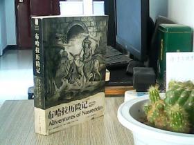 探險與傳奇經典文學雙語系列叢書:布哈拉歷險記(英漢對照)
