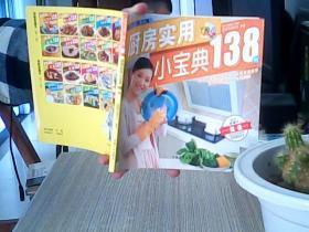 廚房實用小寶典 138