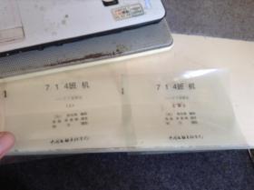 八十年代 連環畫 【丁丁歷險記 714班機(上/下)】黑白印刷底版/底板/膠片 兩冊一套全