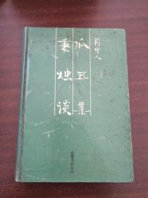 瓜豆集  秉燭談   周作人作品,岳麓書社,精裝,僅印1700冊