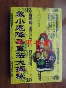 養小鬼降頭蠱法大揭秘(32開)