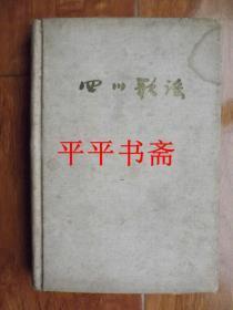 """四川歌謠(32開布面精裝""""內含21幅精美名家插圖""""59年一版60年二印 僅印2000冊)"""