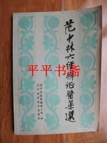范中林六經辨證醫案選(32開 84年一版一印)