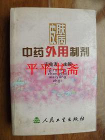 皮膚病中藥外用制劑(32開 2000年一版一印)
