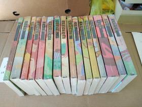 诺贝尔文学奖获得者莫言作品系列:(共十六册),十六本合售