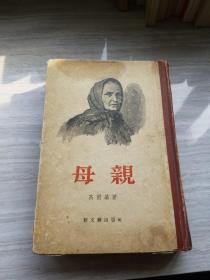 母親 高爾基.著 庫克雷尼克賽.插圖 夏衍/譯 硬皮精裝 1955年9月上海第1版.第1次印刷1—7520冊 插圖版