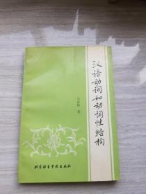 漢語動詞和動詞性結構