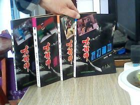 《大鏢師》系列叢書   鏢師必讀 抗打神功  救命絕腿 化險巧技 (4本和售)