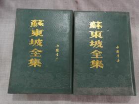 蘇東坡全集(上下兩冊全)