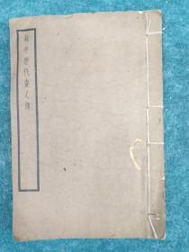 越中历代画人传 (线装 1928年3月初版)