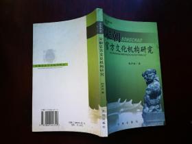 宋朝官方文化機構研究(作者簽贈本)