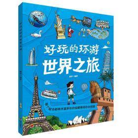 好玩的環游世界之旅 黃宇 著 新華文軒網絡書店 正版圖書