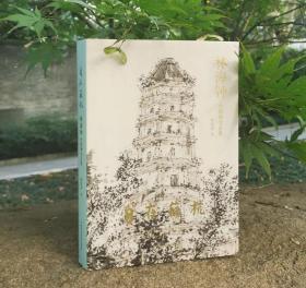 自在蘇杭 林海鐘中國畫作品集