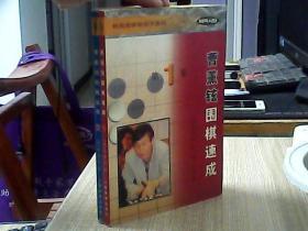 曹薰鉉圍棋速成·第1、2卷 2本合售——韓國圍棋暢銷書系列
