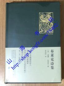 布莱克诗集 The Poems of William Blake 9787552015935