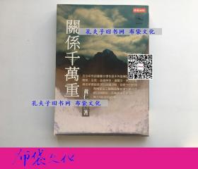 【布袋文化】黃仁宇 關系千萬重 極初版