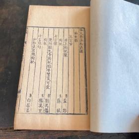 清早期精刻本《佩文齋詠物詩選》存7卷一冊