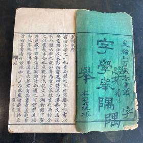 清白紙精刻本,手寫上版《字學舉隅》一冊全