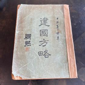 民國十一年,民智博書局發行,孫文著《建國方略》一冊全