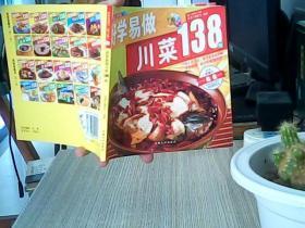 好學易做川菜138例