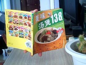 美味食通天(第1輯)6:美味湯煲138例