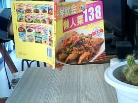 美味食通天(第1輯)2:一學就會懶人菜138例
