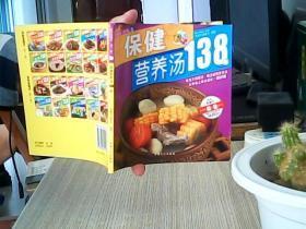美味食通天(第1輯)5:保健營養湯138