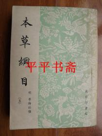 """本草綱目(第五冊)32開""""五十年代""""商務印書館重印本"""