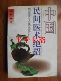中國民間醫術絕招:兒科部分(32開)