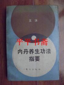 內丹養生功法指要(32開 90年一版一印)