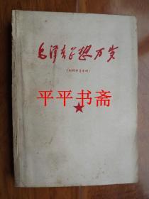 """毛澤東思想萬歲(1913——1949)16開""""內部學習資料""""前帶頭像 厚冊"""