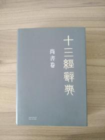 十三經辭典.尚書卷
