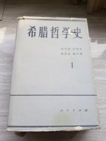 《希臘哲學史 1 》精裝88年一版一印