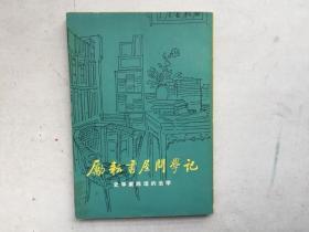 勵耘書屋問學記 :史學家陳垣的治學