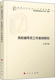 高校輔導員工作案例研究 金昕 著 新華文軒網絡書店 正版圖書