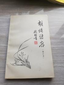 胡繩詩存(增訂本)