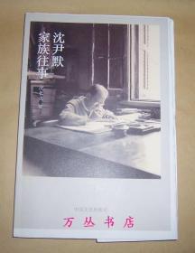 沈尹默家族往事(毛邊未裁本)作者沈長慶簽名鈐印