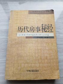 歷代房事秘經(實用中醫臨癥文庫)