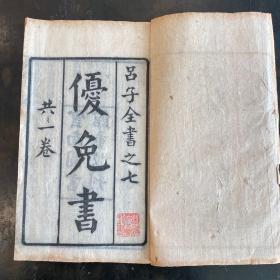 """民國""""云南圖書館重???,呂坤著《優免書》一冊全"""