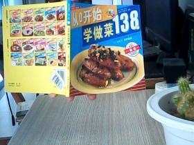 美味食通天(第1輯)4:從0開始學做菜138例