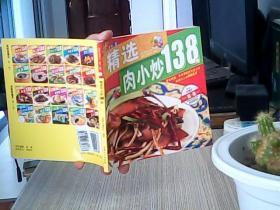 美味食通天(第1輯)9:精選肉小炒138例
