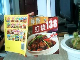 美味食通天(第2輯)12: 鮮香紅燒138例