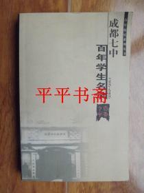 百年校慶系列叢書: 成都七中百年學生名錄1905—2005(32開)
