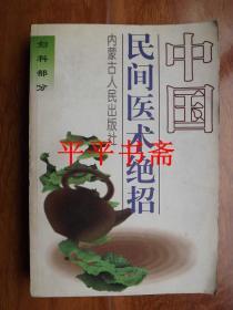 中國民間醫術絕招:婦科部分(32開)