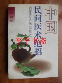 中國民間醫術絕招:內科部分(32開)