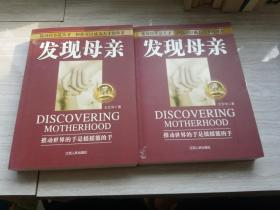 王東華母親教育 發現母親