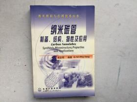 納米碳管:制備、結構、物性及應用