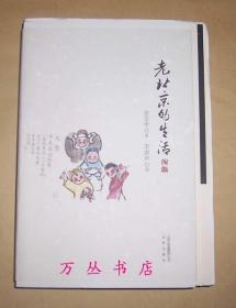 老北京的生活(毛邊未裁本)附藏書票和四枚明信片