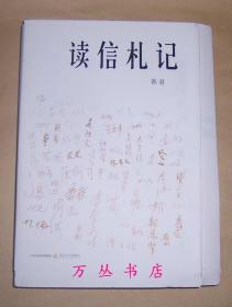 讀信札記(毛邊未裁本)作者韓羽簽名