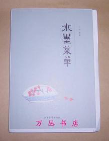 水墨菜單(毛邊未裁本)作者馮杰簽名鈐印